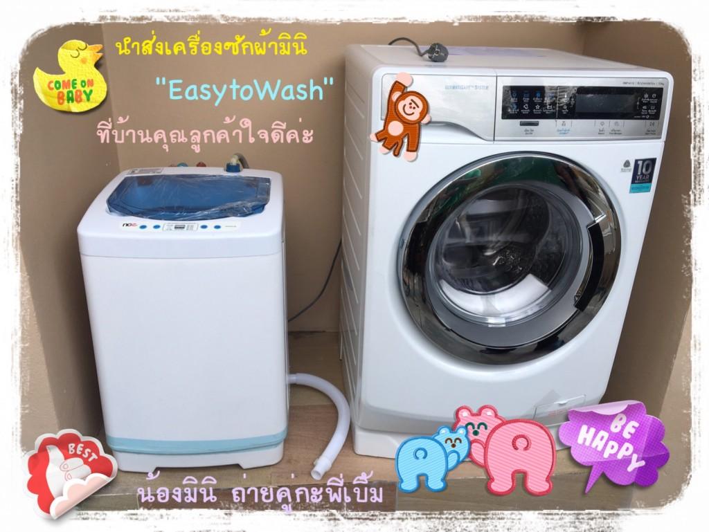 เครื่องซักผ้าจิ๋วเทียบกับเครื่องซักผ้าใหญ่