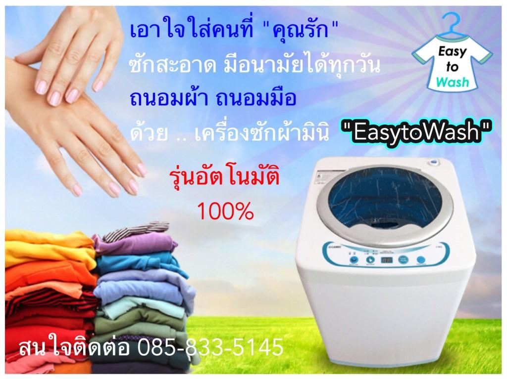 เครื่องซักผ้ามินิรุ่นอัตโนมัติ