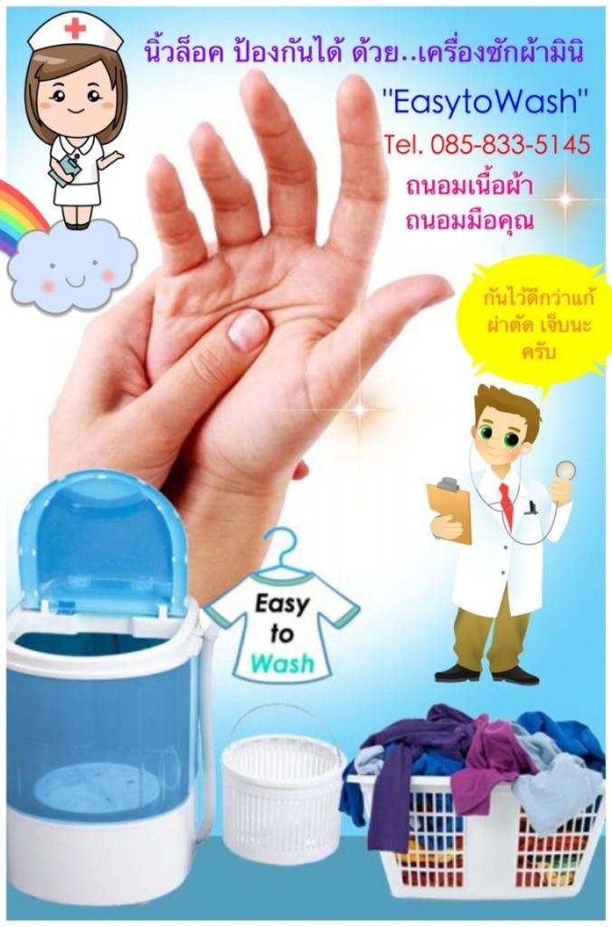 finger4_S