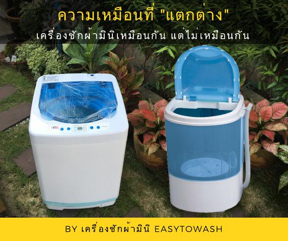 เครื่องซักผ้ามินิEasytoWashอัตโนมัติ