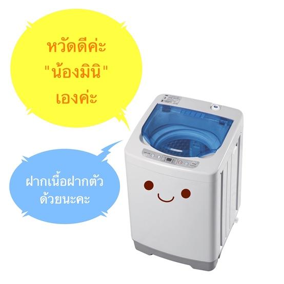 เครื่องซักผ้ามินิEasytoWashประหยัดมาก1