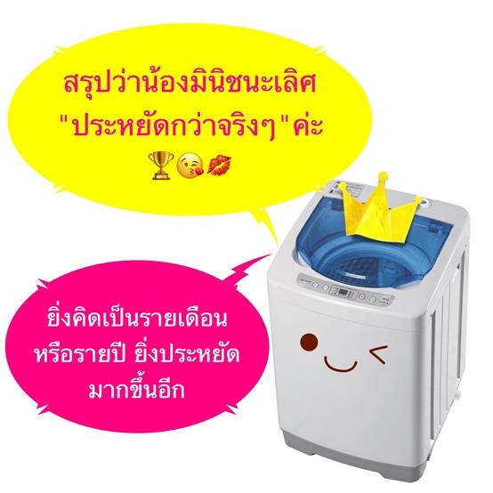 เครื่องซักผ้ามินิEasytoWashประหยัดมาก11