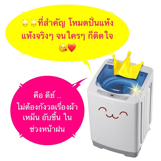 เครื่องซักผ้ามินิEasytoWashประหยัดมาก12