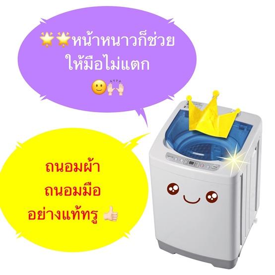 เครื่องซักผ้ามินิEasytoWashประหยัดมาก13