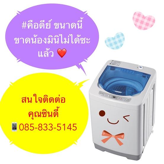 เครื่องซักผ้ามินิEasytoWashประหยัดมาก14