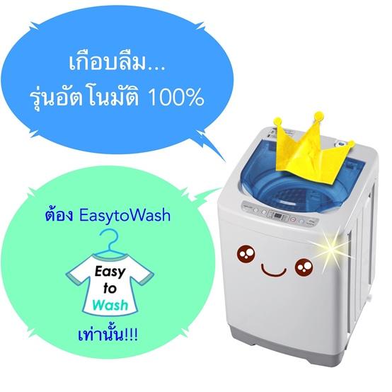 เครื่องซักผ้ามินิEasytoWashประหยัดมาก16