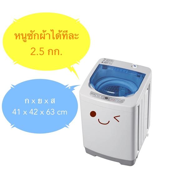 เครื่องซักผ้ามินิEasytoWashประหยัดมาก2