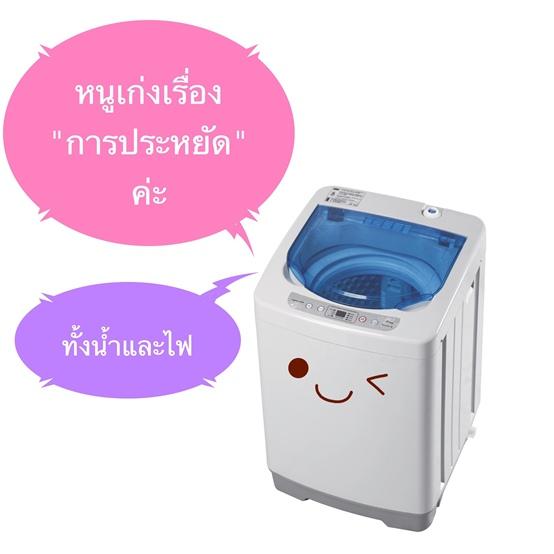เครื่องซักผ้ามินิEasytoWashประหยัดมาก3