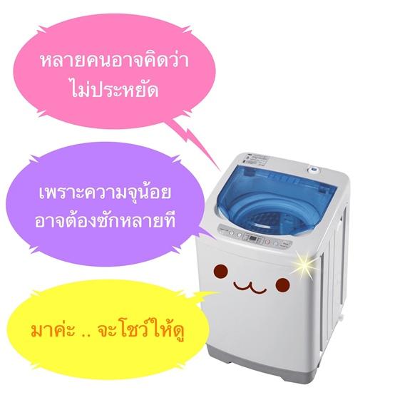 เครื่องซักผ้ามินิEasytoWashประหยัดมาก4